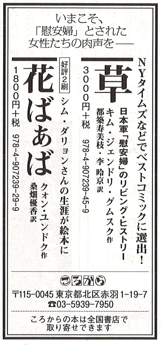 ふぇみん2020年7月5日_広告.jpg