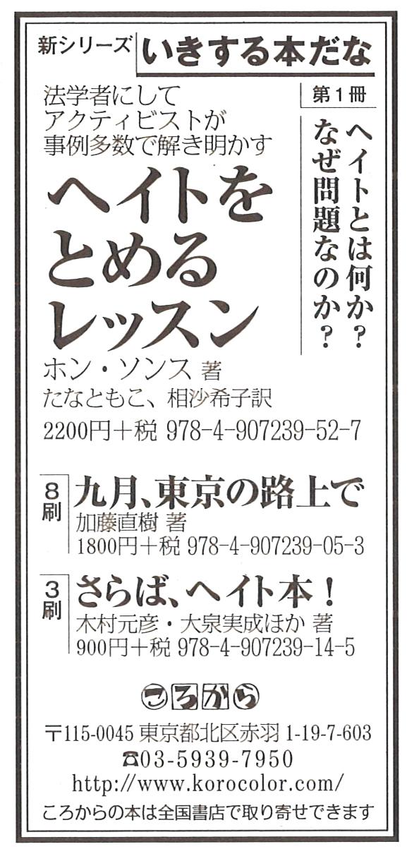 ふぇみん2021年6月5日.jpg