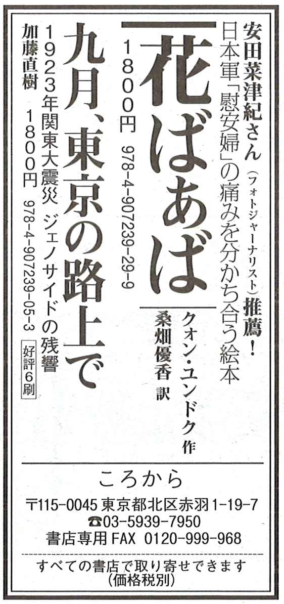 ふぇみんAD2019年8月5日.jpg