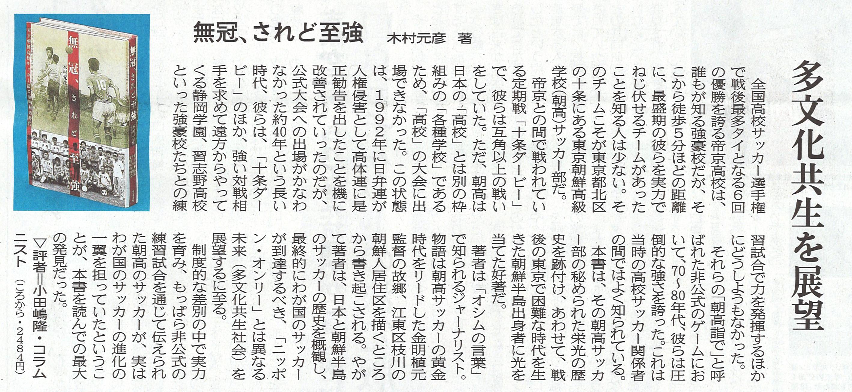 北國新聞ニュース