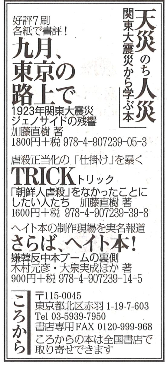 神奈川新聞2020年9月7日_広告.jpg