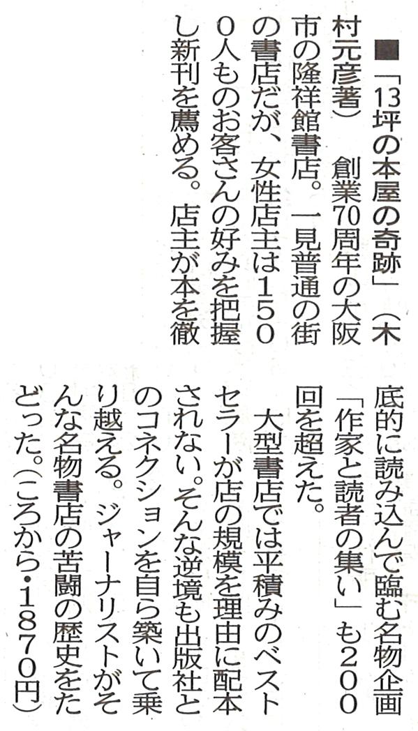 福井新聞2019年12月22日.jpg