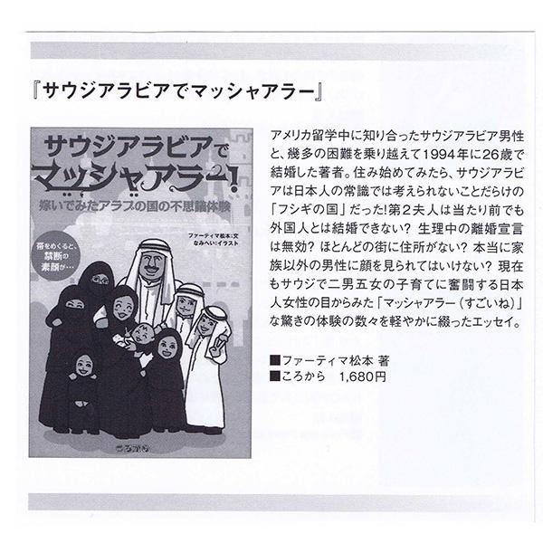 600ベリーダンス・ジャパン 2013年 vol.25のコピー.jpg