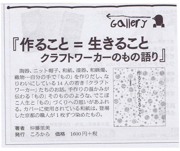 ふぇみん...2014年10月5日号.jpg