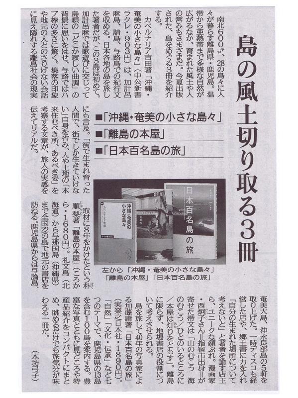 南日本新聞 2013年9月8日.jpg