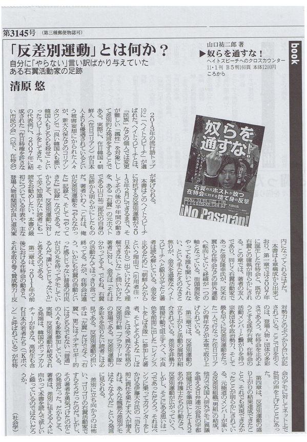 図書新聞...2014年2月8日.jpg