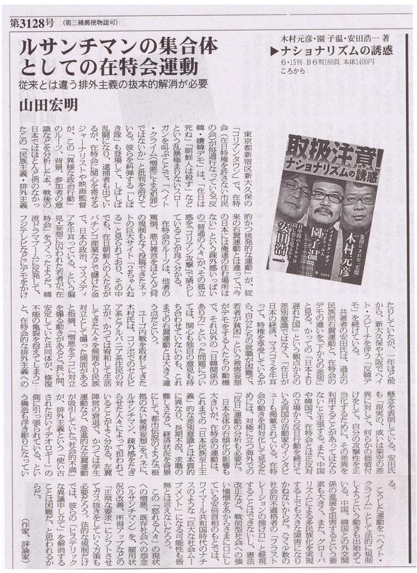 図書新聞 2013年9月28日.jpg