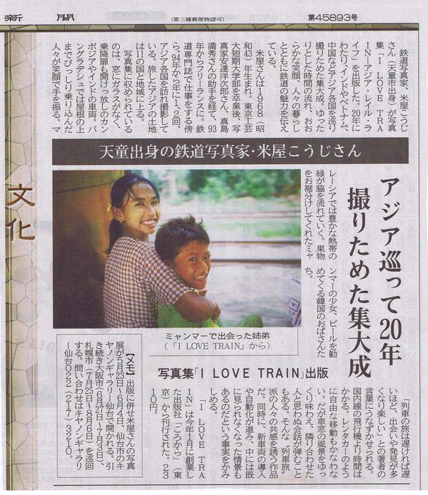 山形新聞...2013年4月2日.jpg