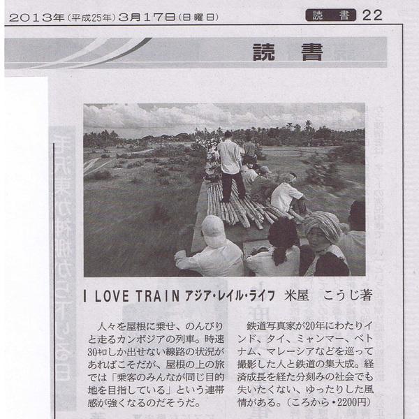 日本経済新聞...2013年3月17日.jpg