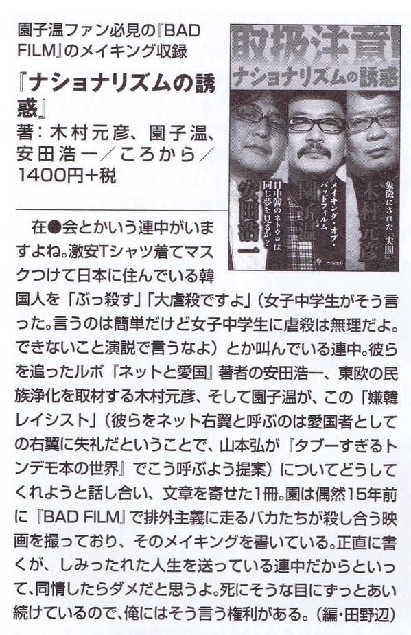 映画秘宝・2013年10月号.jpg