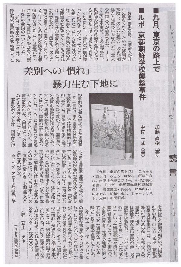 朝日新聞...2014年5月18日.jpg