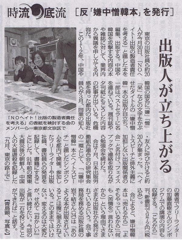 毎日新聞...2014年10月27日.jpg