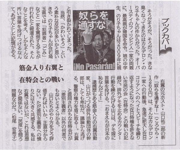 神奈川新聞 2013年11月17日.jpg