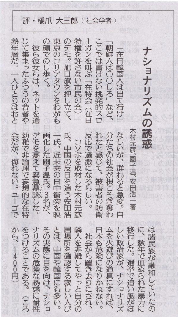 読売新聞 2013年6月30日.jpg