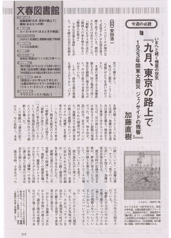 週刊文春...2014年4月10日.jpg