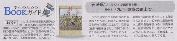 朝日新聞...2014年12月8日.jpg