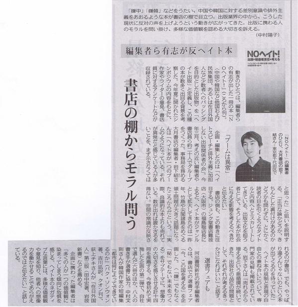 東京新聞...2014年12月11日.jpg