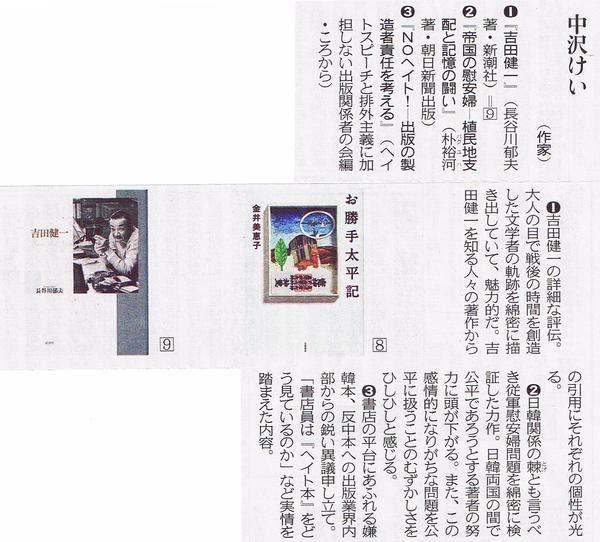東京新聞2014年12月18日.jpg