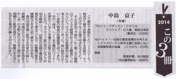 毎日新聞...2014年12月21日.jpg