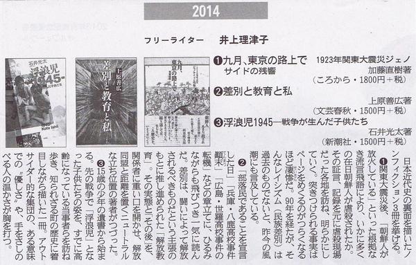 産経新聞2014年12月28日.jpg