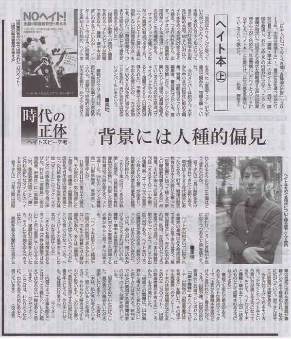 神奈川新聞...2014年11月23日.jpg