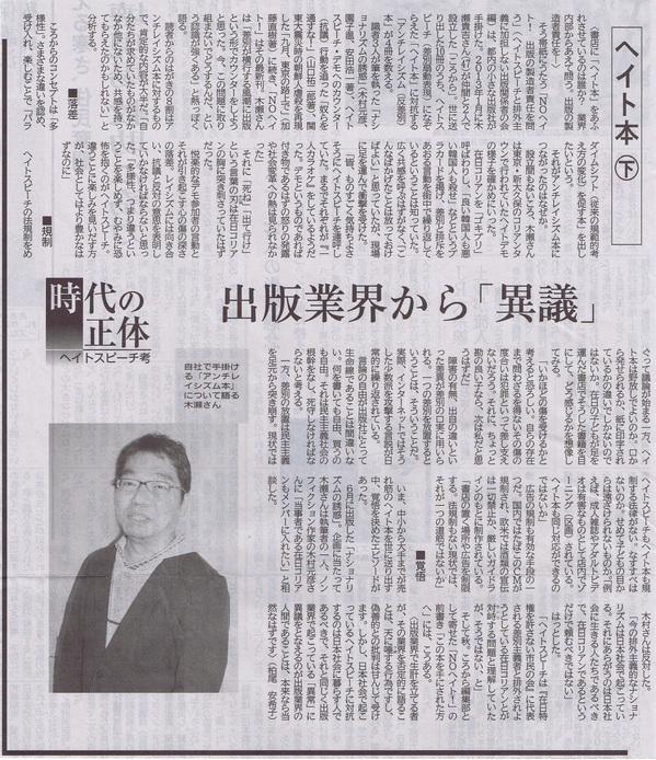 神奈川新聞...2014年11月24日.jpg