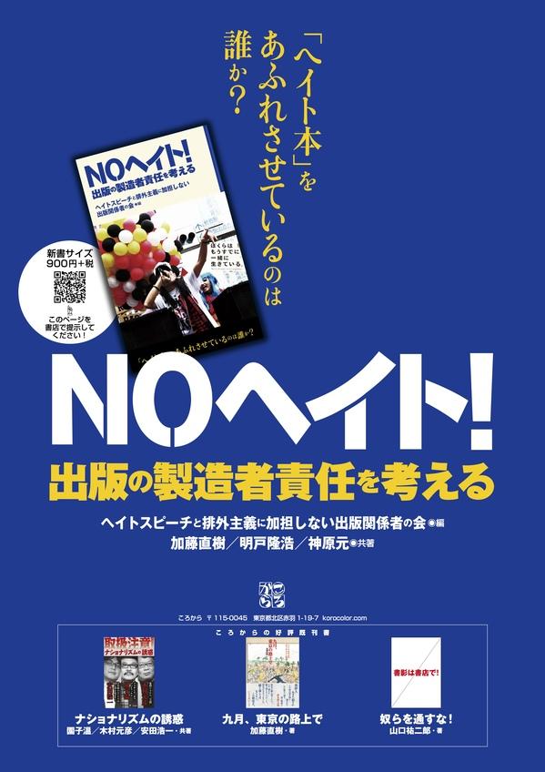 NOH8_B1_jinbocho.jpg