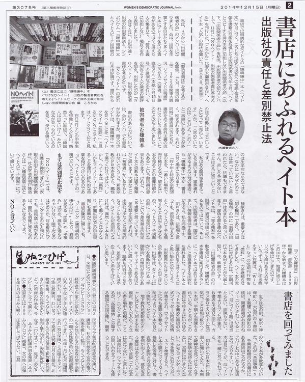 ふぇみん2014年12月15日.jpg