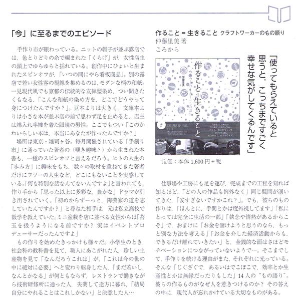 フレグランスジャーナル2015年1月.jpg