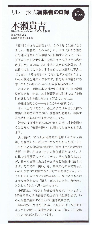 出版ニュース2015年1月上旬号.jpg