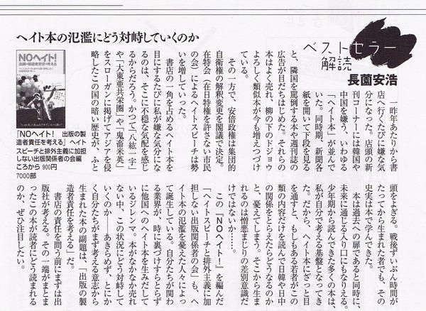 週刊朝日_2015年1月16日.jpg