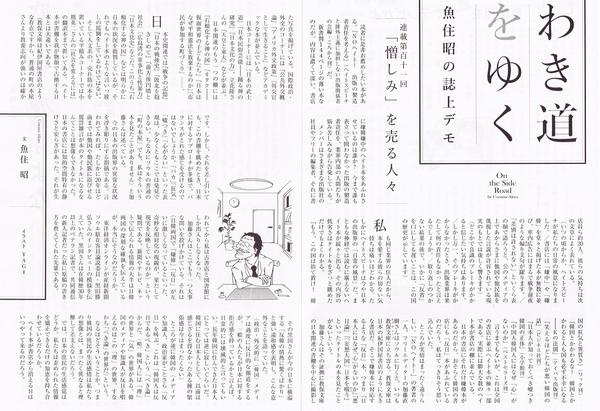 週刊現代2015年1月30日号.jpg
