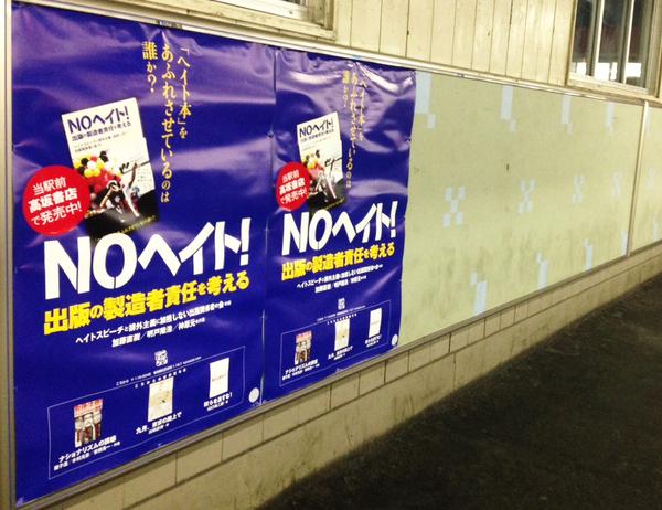 鶴橋駅ポスター.jpg