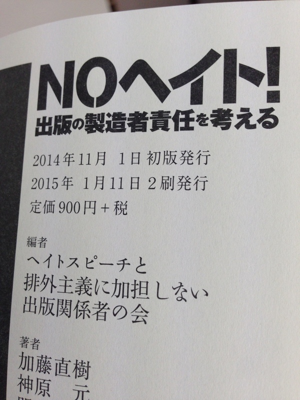 2刷奥付.JPG