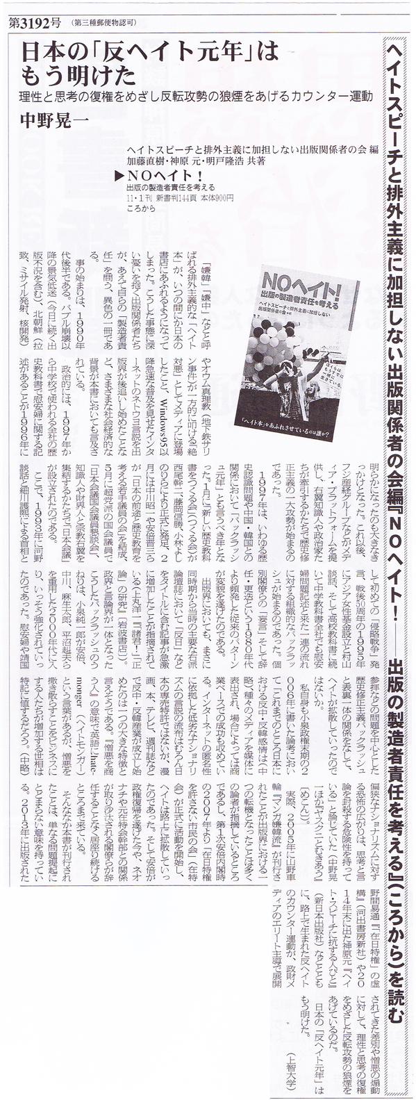 図書新聞2015年1月31日.jpg
