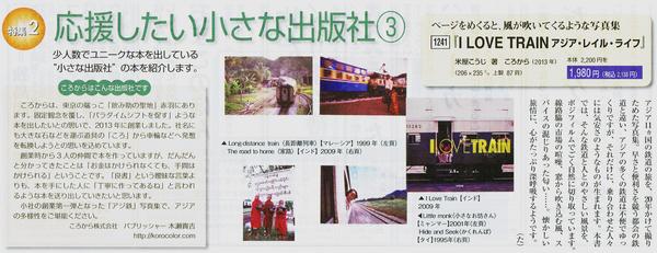 本の花束2014年9月.jpg