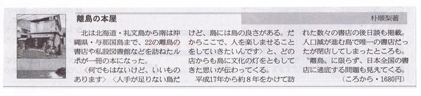 産経新聞13年9月8日_カット.jpg