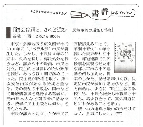 ふぇみん2015年4月15日.jpg