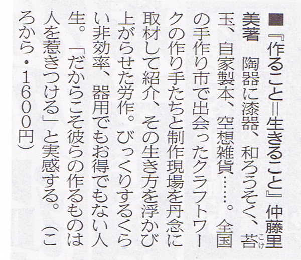 日本経済新聞14年8月20日カット.jpg