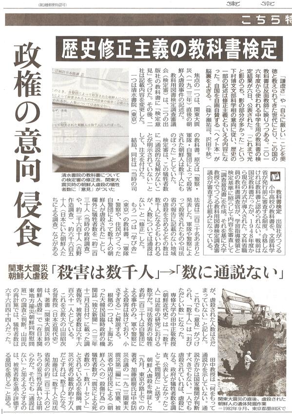 東京新聞2015年4月16日.jpg
