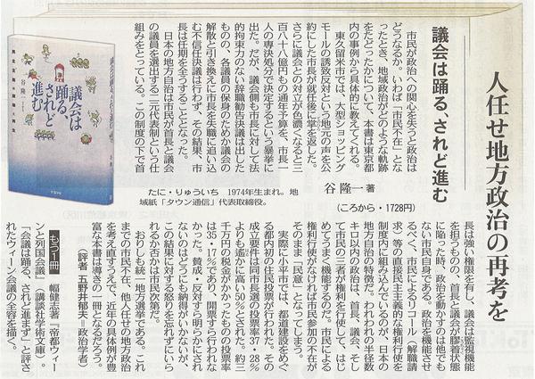 東京新聞2015年4月4日カラー.jpg