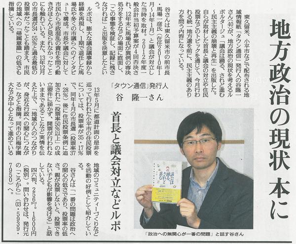 読売新聞2015年4月8日.jpg