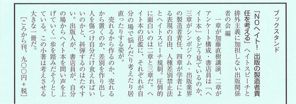 インパクション2014年197号.jpg