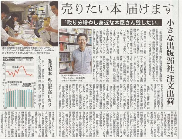 朝日新聞2015年5月27日.jpg