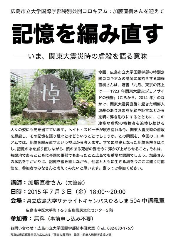 広島市立大_公開コロキアム.jpg