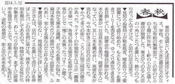 日本経済新聞...2014年1月12日.jpg