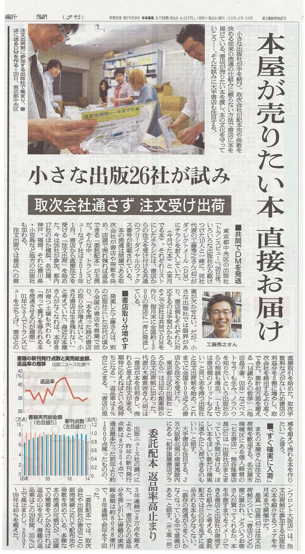 朝日新聞2015年5月27日名古屋.jpg