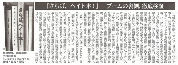 朝鮮新報2015年6月3日.jpg