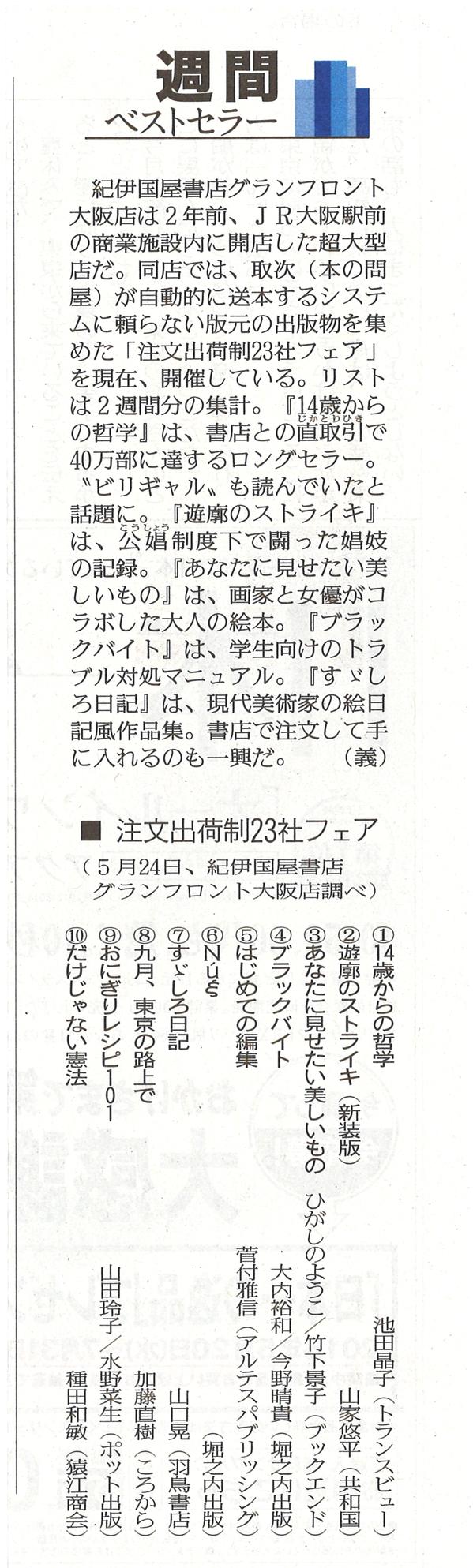 読売新聞2015年6月1日.jpg