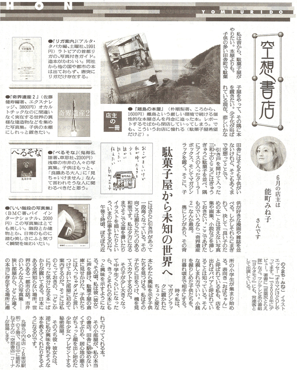 読売新聞2015年6月14日.jpg